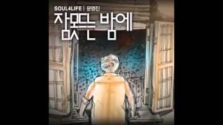 Moon Myung Jin - Sleepless Night (Audio)