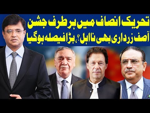 Dunya Kamran Khan Kay Sath   28 January 2019   Dunya News
