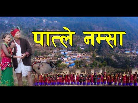 New Mhendomaya Song ll PATLE NAMSA ll By Kirti/Sita/Shailap 2020