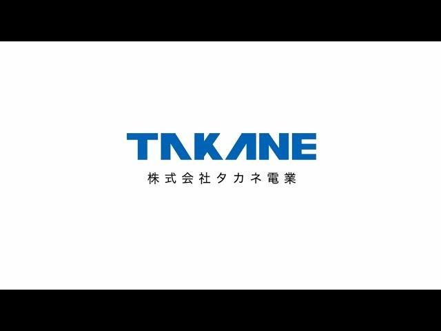 株式会社タカネ電業(Recruiting Video 2020)