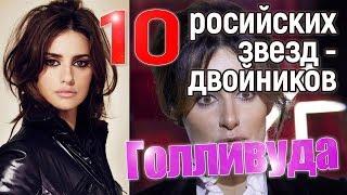Горячая десятка российских двойников Голливуда!