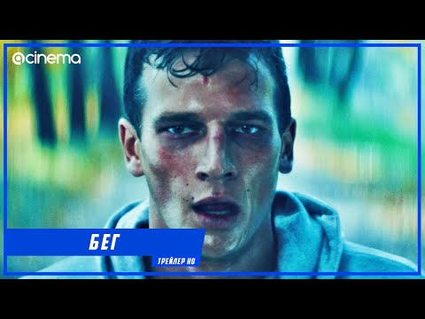 Бег ✔️ Русский трейлер (2020)