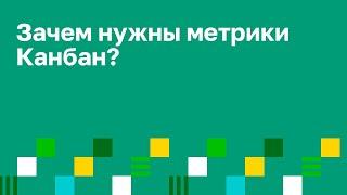 Метрики в Канбан. Евгений Субботенко