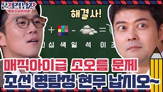 SUB Problematic Man 3: The Brainiac EP10