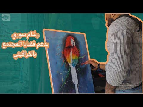 رسام سوري
