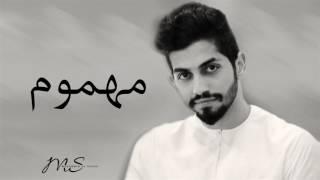 محمد الشحي - مهموم | 2016 تحميل MP3