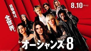 映画『オーシャンズ8』本予告HD8月10日金公開
