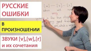 Сочетания английских звуков v, w, r – произносим правильно. Русские ошибки в произношении