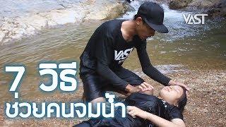7 วิธีช่วยคนจมน้ำ Ep.89 by VAST