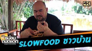 SlowFood ชาวบ้าน