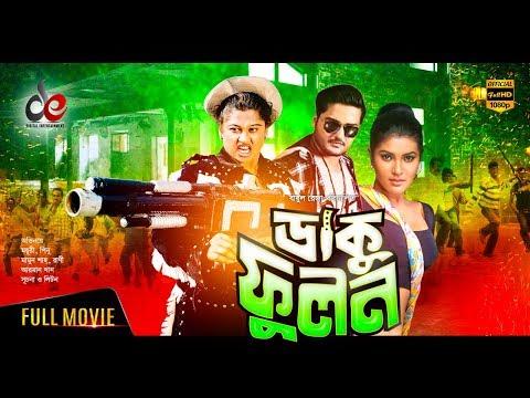 Bangla Movie   DAKU FULON   ডাকু ফুলন   Moyuri   Megha   Gangua   Official Movie