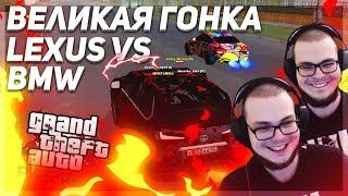 ВЕЛИКАЯ ГОНКА! LEXUS LX570 vs BMW M4! (CRMP   GTA-RP)