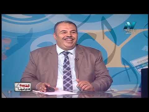 جيولوجيا 3 ثانوي حلقة 1 ( علم الجيولوجيا و مادة الأرض ) أ محمد الورداني أ هشام درويش 06-09-2019