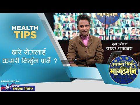 छारे रोगलाई कसरी निर्मुल पार्ने ?   MARGA DARSHAN HEALTH TIPS  (2018-03-04)