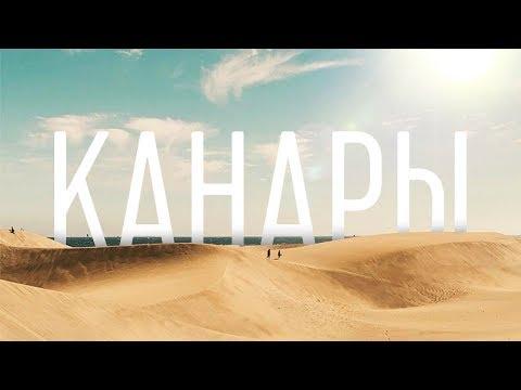 КАНАРСКИЕ ОСТРОВА. ГРАН КАНАРИЯ. 12 ОБЯЗАТЕЛЬНЫХ МЕСТ.
