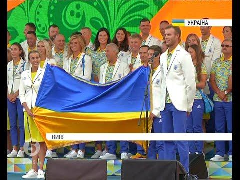 Віримо в вас: українських спортсменів урочисто провели на Олімпіаду до Ріо