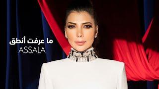 اغاني حصرية Assala - Ma Erefet Anteg (Lyrics Video)   أصالة - ما عرفت أنطق تحميل MP3