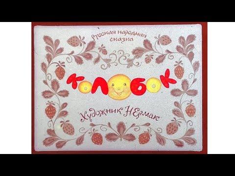 КОЛОБОК || Русская народная сказка || СКАЗКИ НА НОЧЬ || слушать сказки.