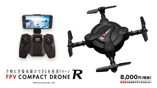 FPV COMPACT DRONE R(FPVコンパクトドローンR)