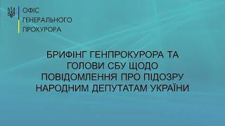 Местонахождение Медведчука устанавливается, - глава СБУ и генпрокурор провели пресс-конференцию. ВИДЕО