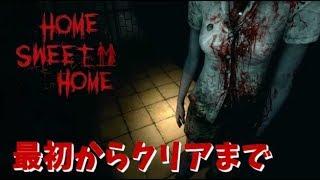 【ホラーゲーム】皆で見れば怖くない最初からクリアまで製品版Home Sweet Home【呪われたマンション】