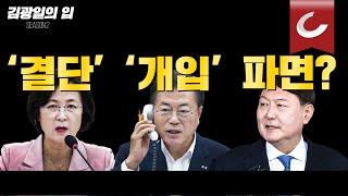 [김광일의 입] 추미애 '결단', 문 대통령 '개입', 윤석열 파면?