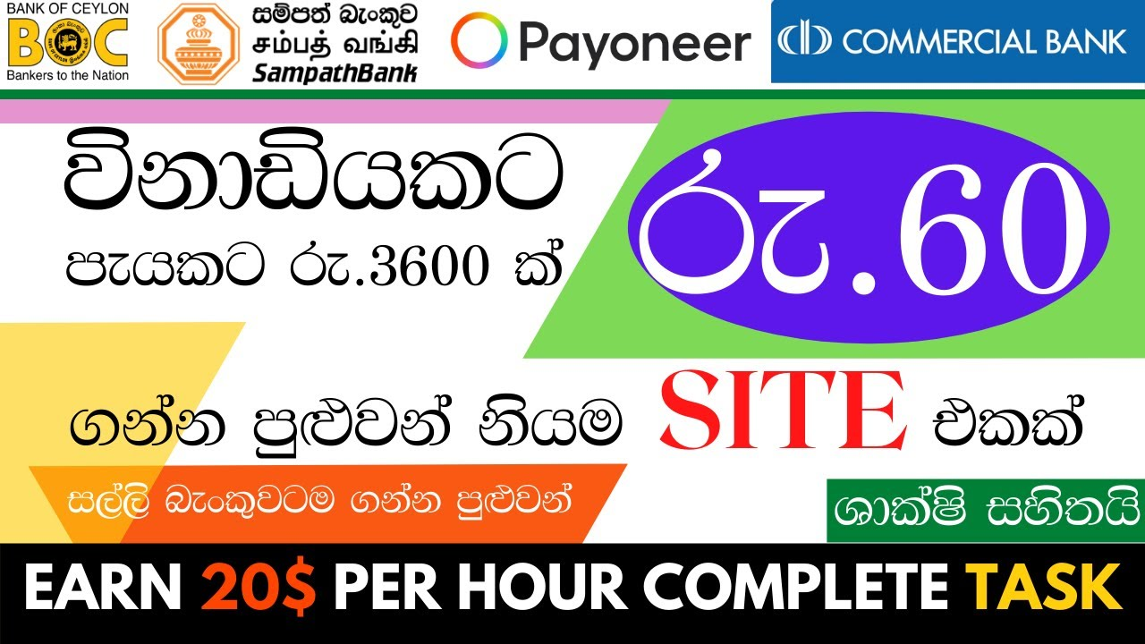 How to generate income online sinhala emoney sinhala 2021 earn money online simple( Generate income Online 2021) thumbnail