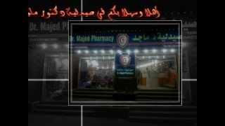 صيدلية دكتور ماجد غزال(غزة)للعناية بالصحة والجمال