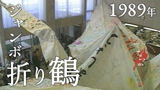 1989年 ジャンボ折り鶴【なつかしが】