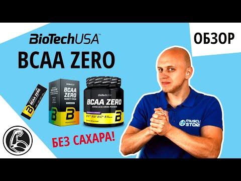 BiotechUSA BCAA zero. Обзор состава, как принимать?