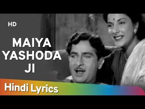 Maiya Yashoda Ji Tohar Kanhaiyya | Raj Kapoor | Nargis | Shankar Jaikishan Hits