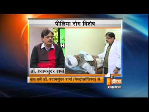 Video Jaundice : Symptoms and Treatment | Segment 1 | Health 1st | Dr. Shyam Sundar Sharma