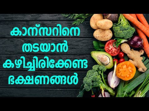 ക്യാൻസറിനെ തടയാൻ കഴിചിരിക്കേണ്ട പത്തു ആഹാരസാധനങ്ങൾ, Food To Prevent Cancer, Health Tips In Malayalam