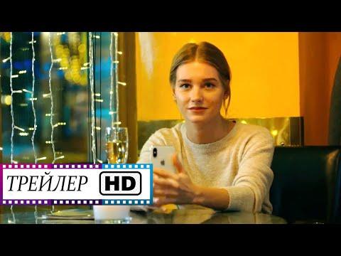 Текст - Финальный трейлер HD | Российский фильм | (2019)