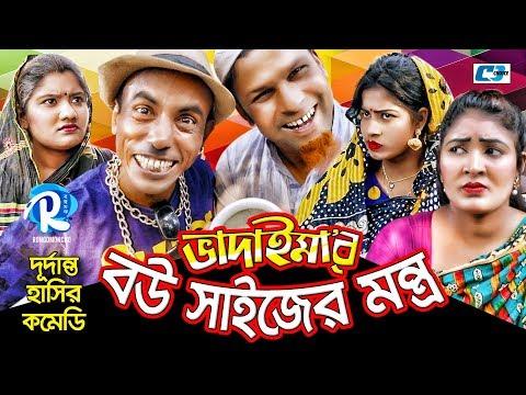 ভাদাইমার বৌ সাইজের মন্ত্র | Vadaimar Bou Saijer Montro | Super Hit Koutuk | Bangla Comedy 2019