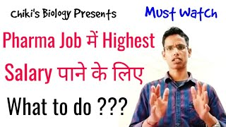 How to get highest Salary in Pharma Company || Pharma Careers in india........By Chiki's Biology