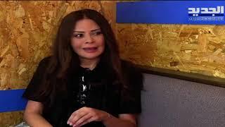 تحميل و مشاهدة مقابلة حصرية مع الممثلة اللبنانية كارمن لبّس : الغصّة في قلبها والدمعة في عينيها... MP3
