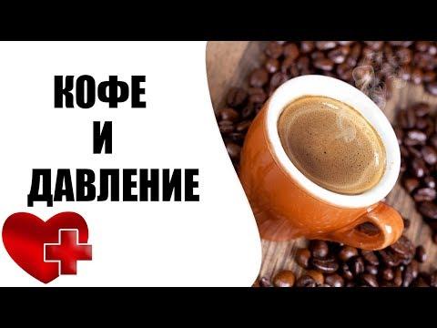 Как влияет кофе на давление?