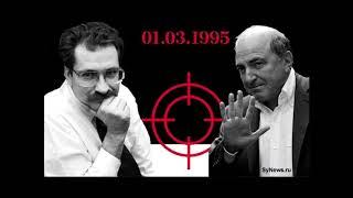 Фильм памяти Владислава Листьева, Место убийства 22 года спустя