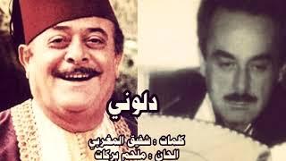 مازيكا دلوني - نصري شمس الدين الحان الموسيقار ملحم بركات تحميل MP3