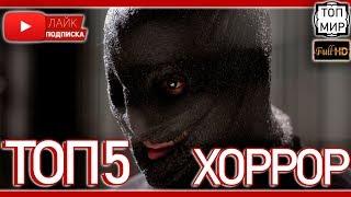 😱 ТОП 5 ХОРРОРОВ 👉 Лучшие хоррор фильмы  🔥 Best movies 🔥