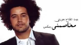 تحميل اغاني Grini Mekhasemny Remix عبد الفتاح جرينى مخاصمنى ريميكس MP3