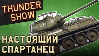 Thunder Show: Настоящий спартанец