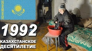 Казахстан в 1992 году. Выживание и т.д