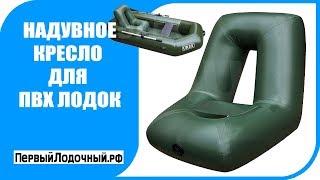 Надувные кресла со спинкой для надувных лодок