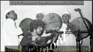 تحميل اغاني نوادر المرحوم رويشة محمد - Nbda dawr-Sbirkh Ayouno Ayouno MP3