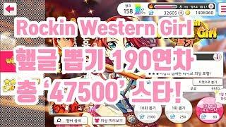 뱅드림/가챠] Rockin Western Girl 햎글 뽑기 190연차
