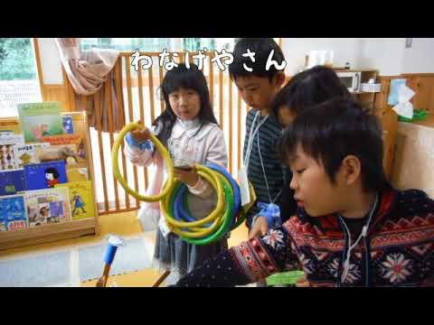 Wakatake Nursery School