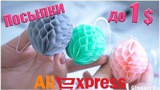 10 ПОСЫЛОК до 1$ с Aliexpress! #201