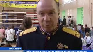 Турнір з карате від Прилуцького Козацького Полку